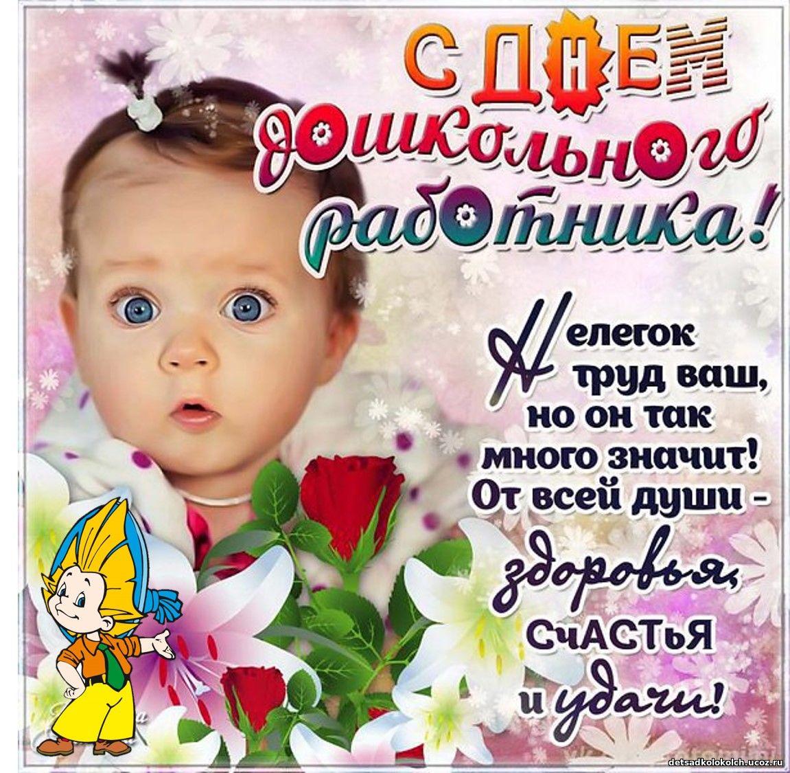 Поздравления на день дошкольного работника от коллег прикольные 246